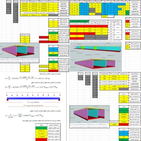 برنامه طراحی پنل های پیش ساخته مرکب