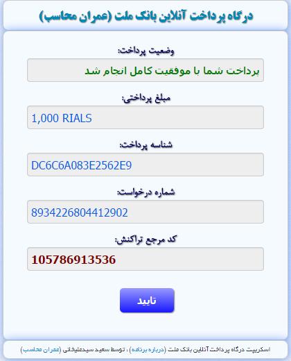 اسکریپت درگاه پرداخت آنلاین بانک ملت